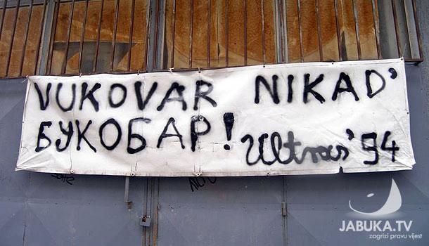 vukovar_ultras_mostar_11